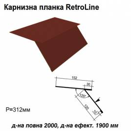 Карнизна планка Retroline RAL 3009 PE 0,45 мм