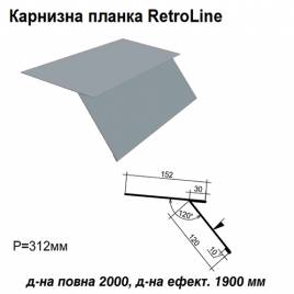 Карнизная планка Retroline RAL 7000 PE 0,5 мм
