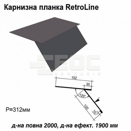 Карнизна планка Retroline RAL 7024 PE 0,5 мм