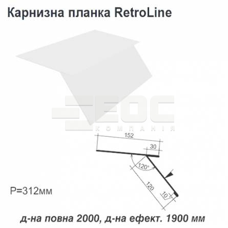 Карнизная планка Retroline RAL 9003 PE 0,45 мм