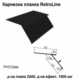 Карнизна планка Retroline RAL 9005 PE 0,5 мм