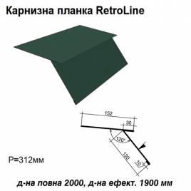 Карнизная планка Retroline RAL 011 PURMAT 0,5 мм
