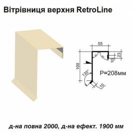Ветровая планка верхняя Retroline RAL 1015 PE 0,5 мм