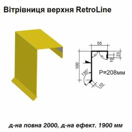 Ветровая планка верхняя Retroline RAL 1021 PE 0,45 мм
