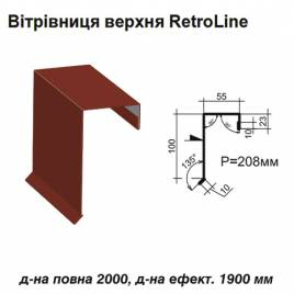 Ветровая планка верхняя Retroline RAL 3009 PE 0,5 мм
