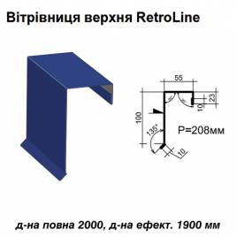 Ветровая планка верхняя Retroline RAL 5010 PE 0,5 мм