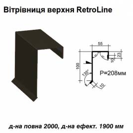 Ветровая планка верхняя Retroline RAL 032 PE 0,45 мм